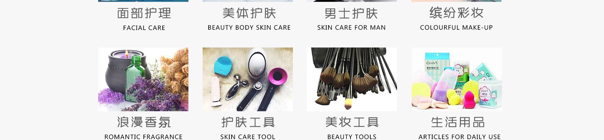 小资生活化妆品加盟